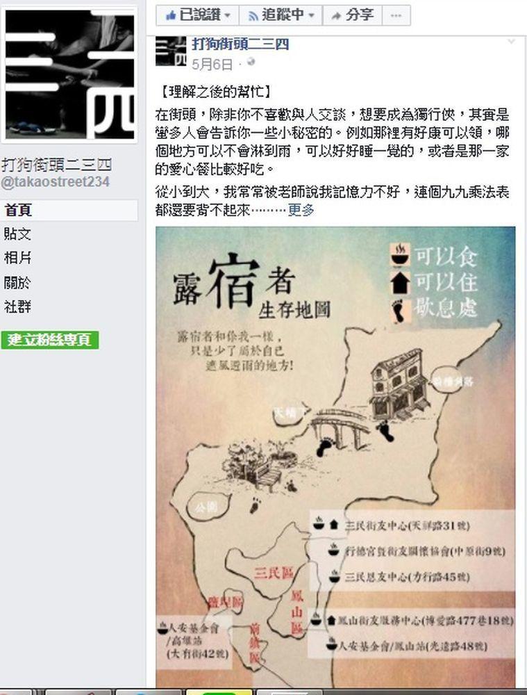 七年級生吳芝螢在臉書設專頁「打狗街頭二三四」為街友發聲,PO了街友歇息處的地圖。...