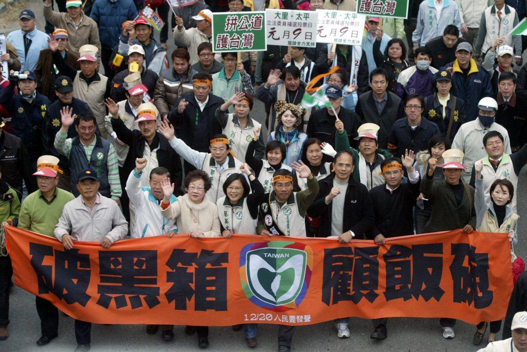 兩個女人有戰爭,也有和平,民進黨2009年台中市舉行「破黑箱、顧飯碗」大遊行,黨...
