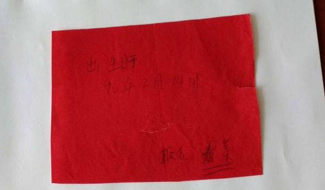 春美的「出生證明」,是一張四四方方的紅紙,上面潦草寫著「出生於96年2月14日,...