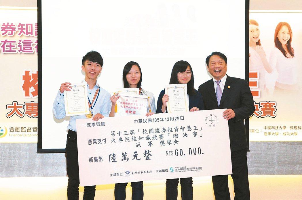 台灣證交所舉辦「校園證券投資智慧王」,鼓勵校園大專生參加比賽學習相關知識。 證交...