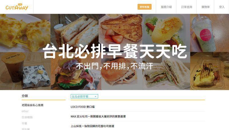 卡個位以代排代送名店早餐服務,在網路打響名號。 網路擷圖