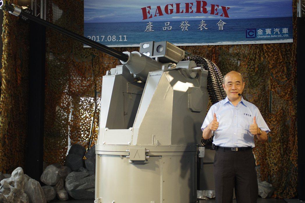 金賓董事長李大偉,以及EagleRex砲塔。記者程嘉文/攝影