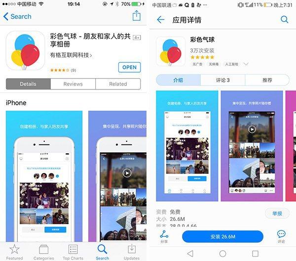 蘋果(左)和安卓(右)系統的商店,均上線了這款應用程式。擷取自澎湃新聞網
