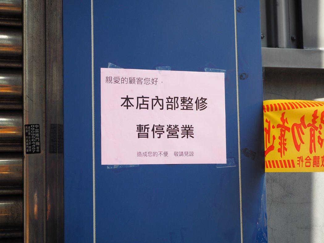 台中全聯北屯二店貼出公休公告。記者喻文玟/攝影