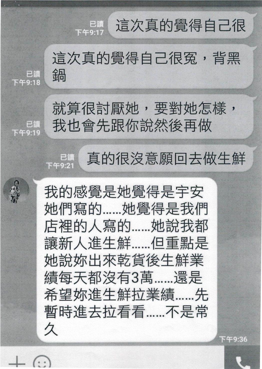 羅女的家屬公佈對話紀錄,指全聯壓榨員工,誣陷羅女。圖/律師柯劭臻提供