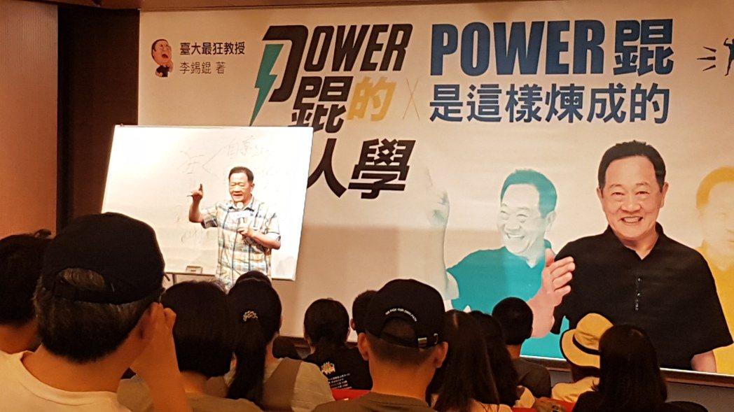 台大政治系教授李錫錕今天舉行新書發表會,書中談及現代人的生活方式。記者吳佩旻/攝...
