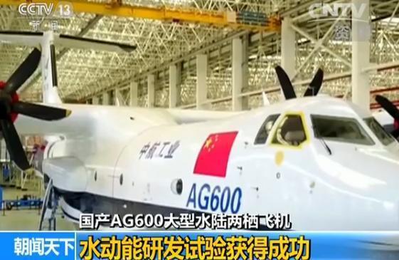 陸AG600大型水陸兩棲飛機完成水動能研發試驗。(取自中國網)