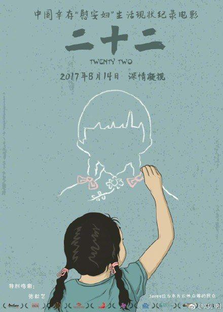 紀錄片「二十二」以中國大陸倖存慰安婦為題材。圖/摘自微博