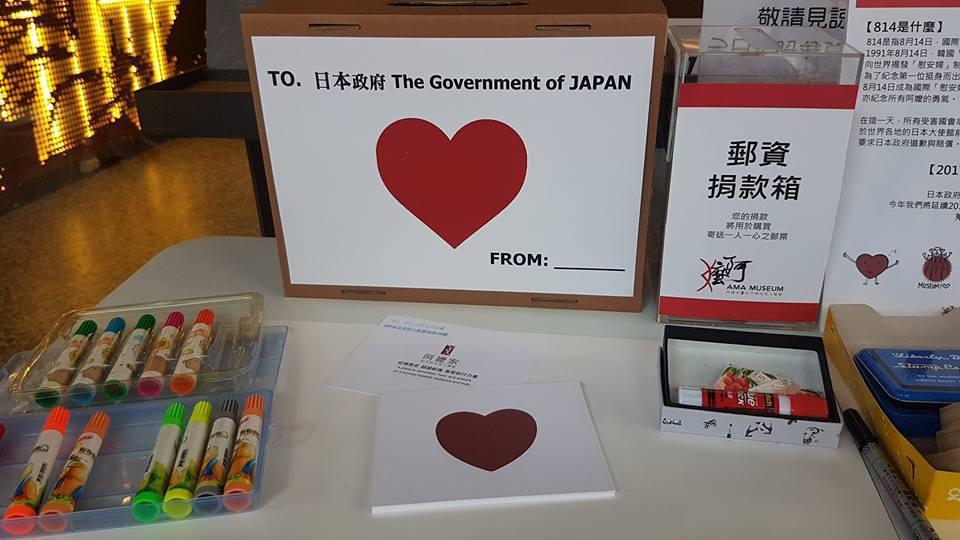 台北市婦女救援基金會即日起發動「一人一信」活動,邀請民眾為慰安婦發聲,卡片將寄到...