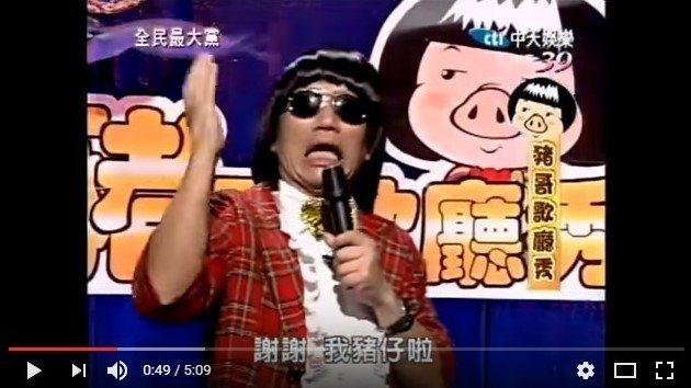 郭子乾從以前就模仿過豬哥亮。圖/摘自YouTube