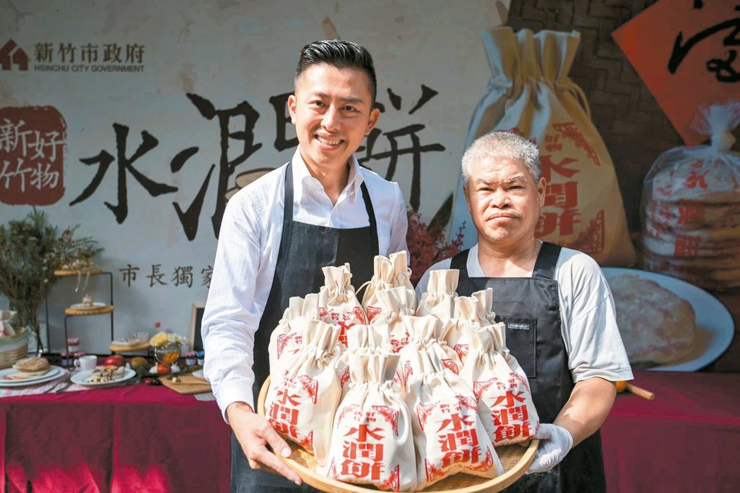 新竹市長林智堅正推動「新竹好物」計畫,讓古早味帶入新氣象,圖為新包裝的水潤餅。 ...