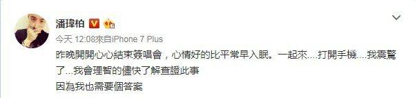 潘瑋柏在微博上表示對此事也感到震驚。 圖/擷自微博