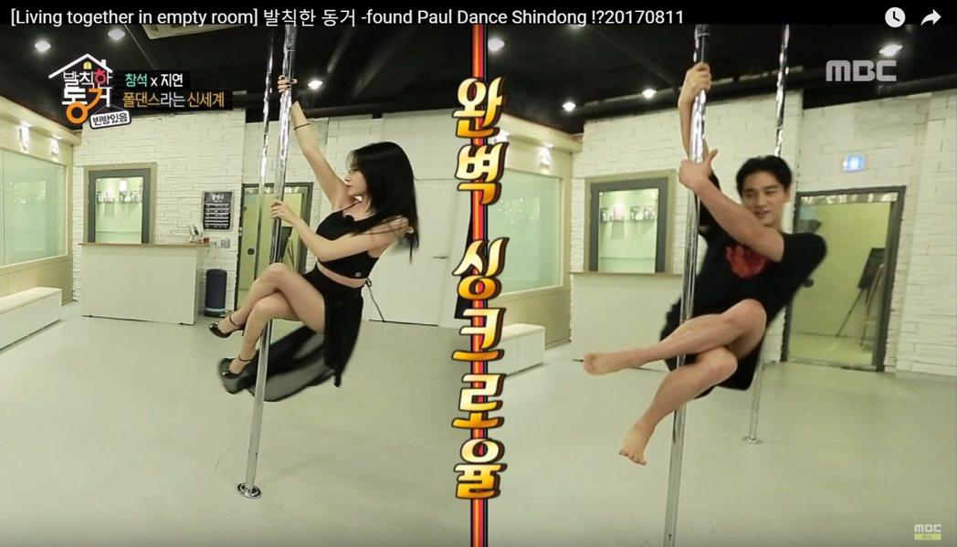 吳昶錫的鋼管舞能力讓芝妍驚呆了。 圖/擷自YouTube