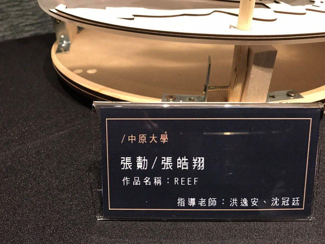 由中原大學張勣、張皓翔以作品名稱「REEF」拿下今年「未來居 ‧ 年度設計首獎」...