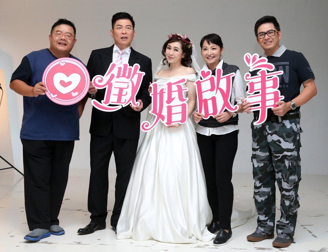 舞台劇「徵婚啟事」導演梁志民(左起)與演員陣容,包括曾國城、蔡燦得、姚坤君、洪都...