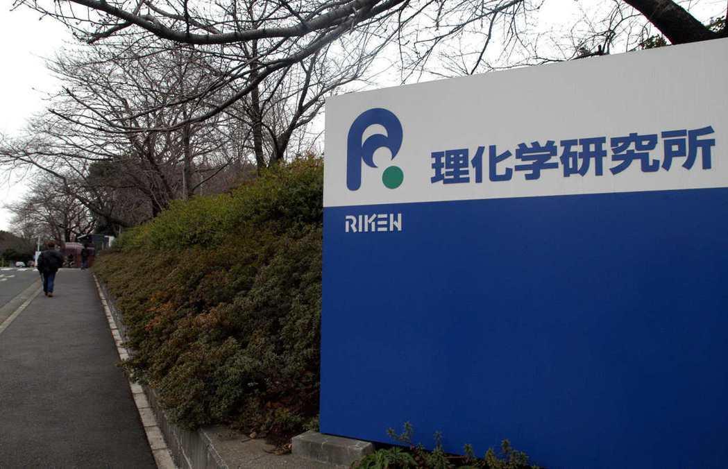 成立剛滿百年的日本理化學研究所過去十年預算被大砍超過兩成。 (美聯社)