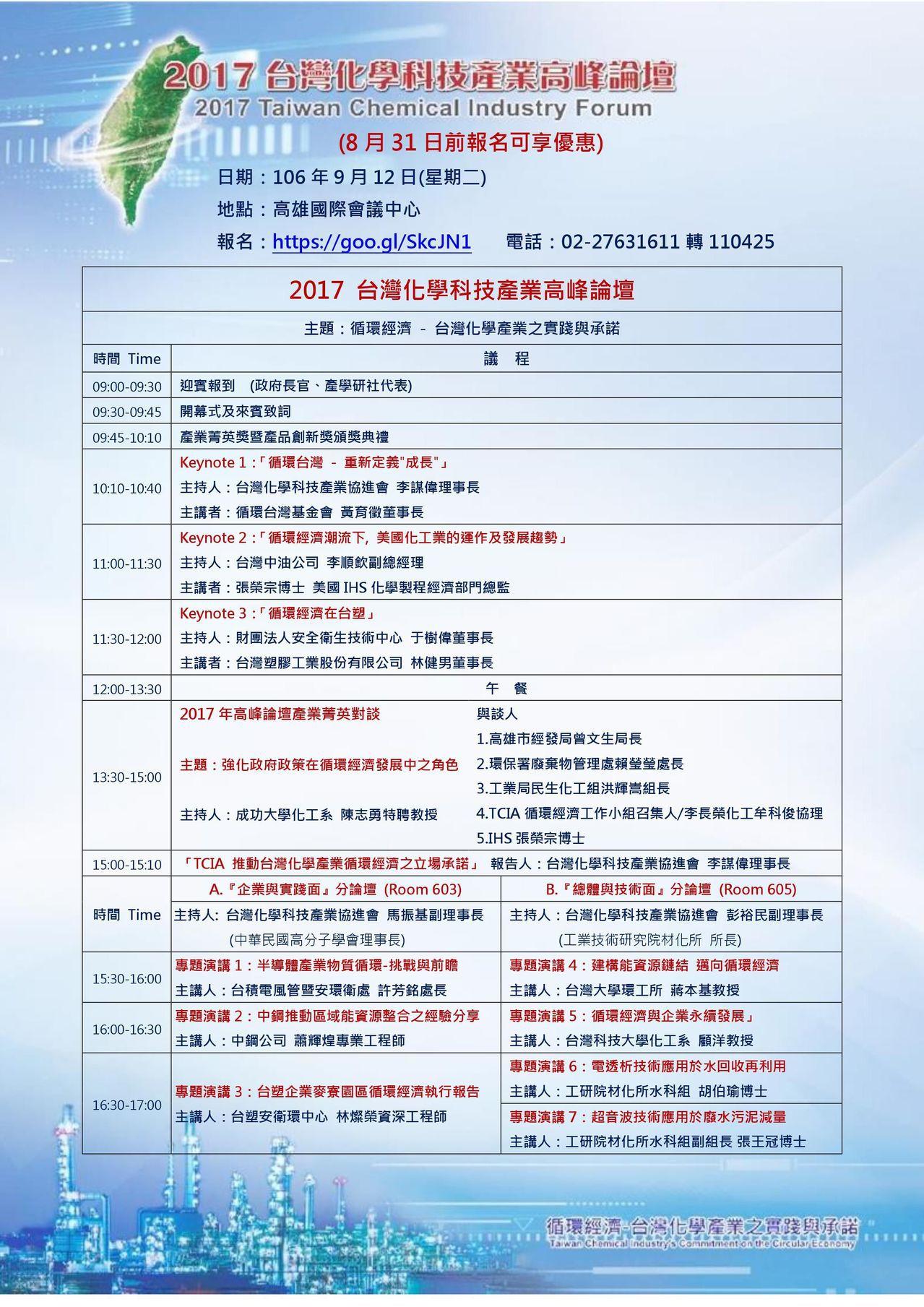 環保剝錫技術具有專一性的剝錫效果。 台灣化學科技產業協進會/提供