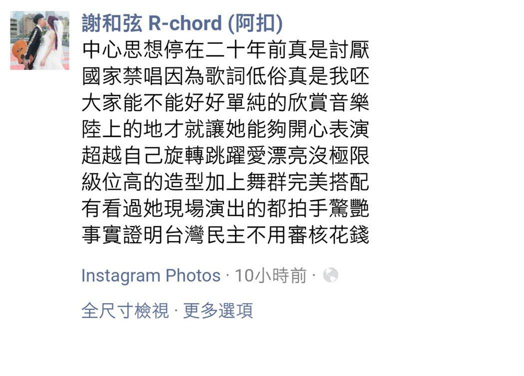 圖/擷自謝和弦臉書