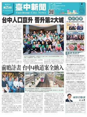 更多新聞請見《臺中新聞》八月號