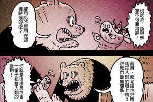 【黃色笑話】「魚與熊掌」