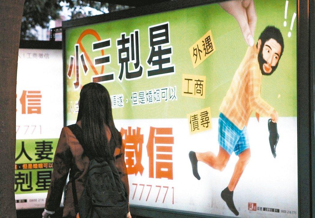 公車車身上常有徵信社刊登「抓猴」的大幅廣告。 圖/報系資料照