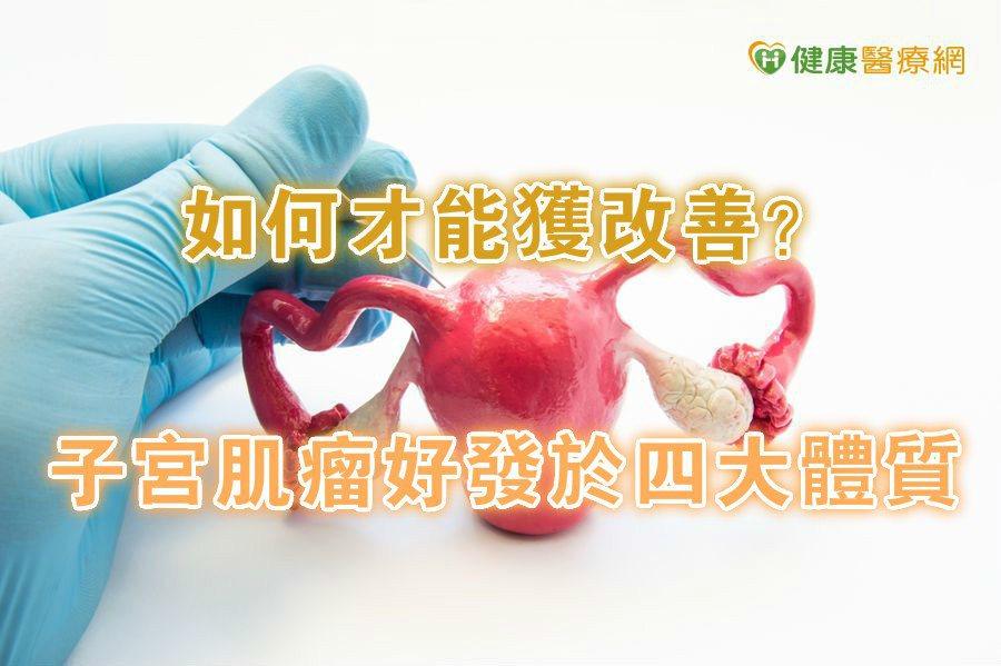 子宮肌瘤好發於四大體質 如何才能獲改善?