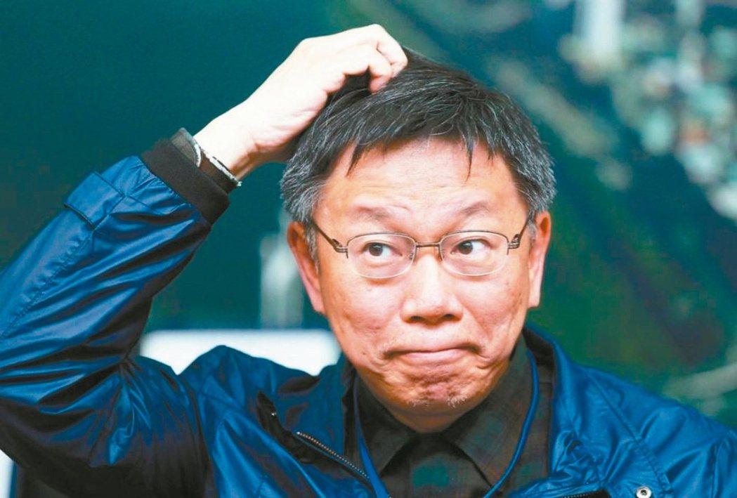 多起活動惹負評,台北市長柯文哲被懷疑是否有美學觀。 本報資料照片
