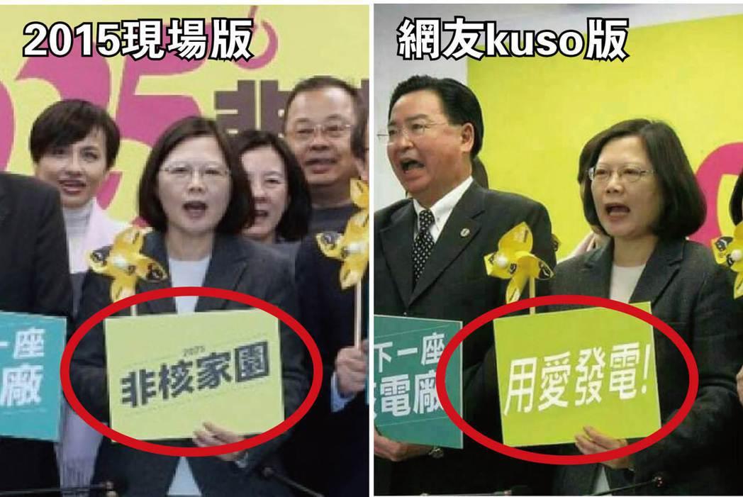 2015年3月11日民進黨主席、現任總統蔡英文宣布,台灣應走向非核家園,並動員民...