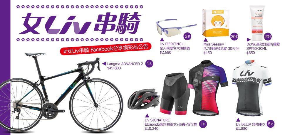 「女Liv串騎」活動獎品。圖/捷安特提供