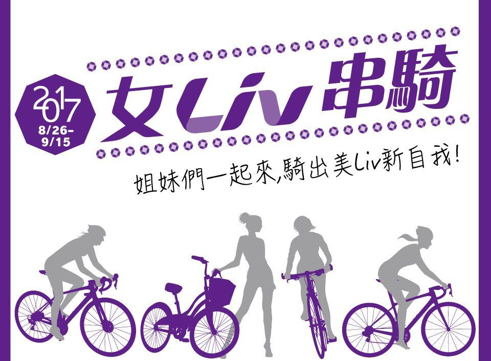 「女Liv串騎」活動。圖/捷安特提供