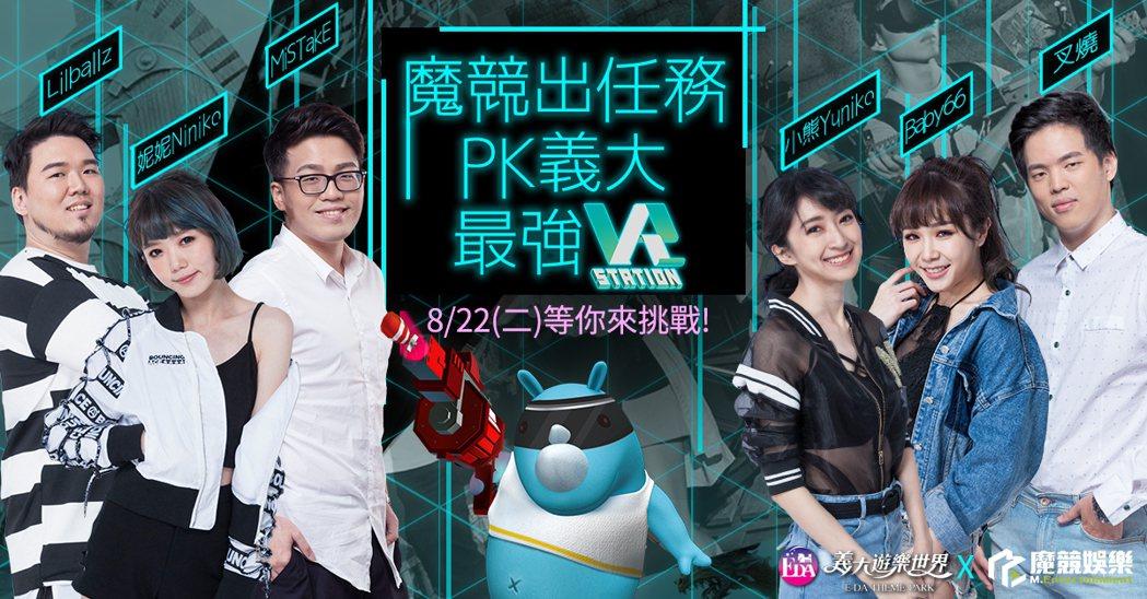 「魔競出任務 PK義大最強VR」 圖/捷達威提供(下同)