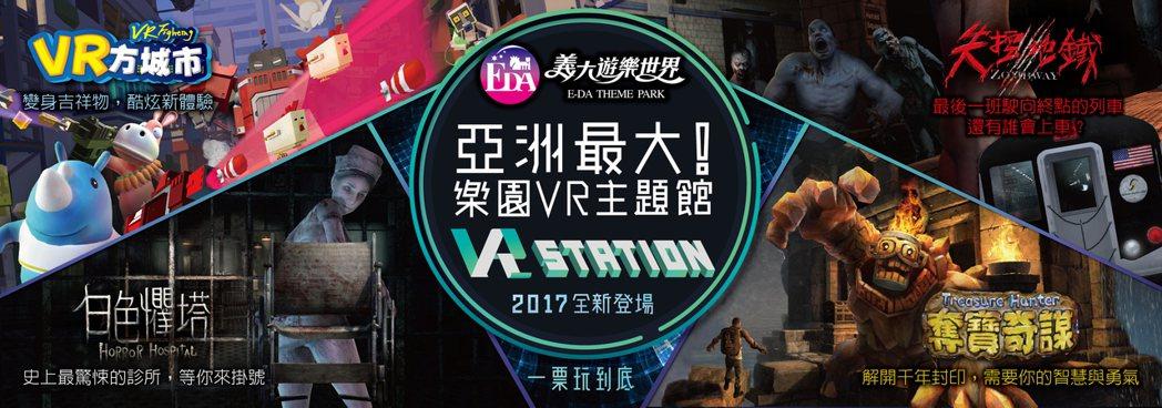 義大遊樂世界亞洲最大樂園VR主題館