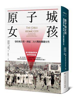 書名:原子城女孩:曼哈頓計畫,終結二次大戰的關鍵女性作者:戴妮絲.奇藍譯...