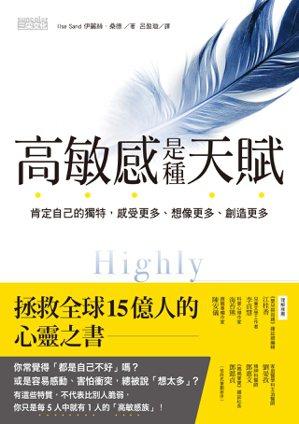 書名:《高敏感是種天賦:肯定自己的獨特,感受更多、想像更多、創造更多》作者:...