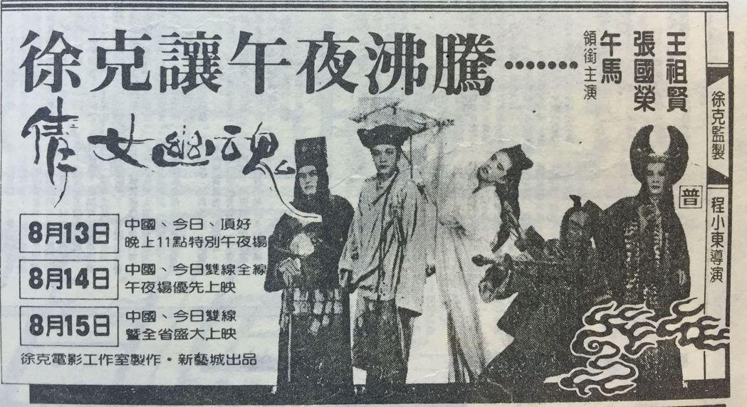 圖/攝自民國76年自立晚報