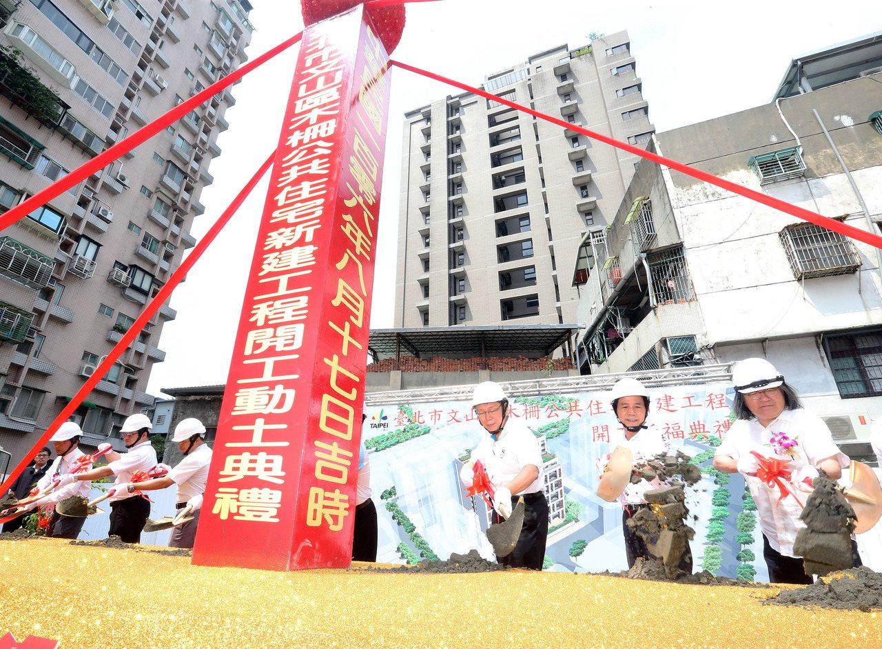 台北市長柯文哲(右3)17日主持「木柵公共住宅新建工程開工動土典禮」。 中央社