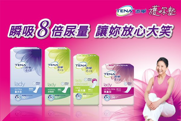 市面上已經有提供消費者可以瞬吸8倍尿量的輕薄產品,消費者可以免費索取感受的的吸收...