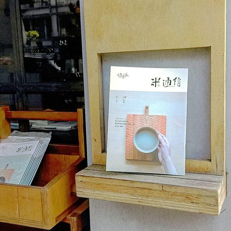 與泔 米食堂一同誕生的「米通信」。圖/顧瑋提供