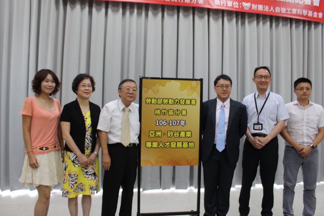 桃竹苗分署與自強基金會攜手合作成立「亞洲.矽谷產業專業人才發展基地」,昨天於清華...