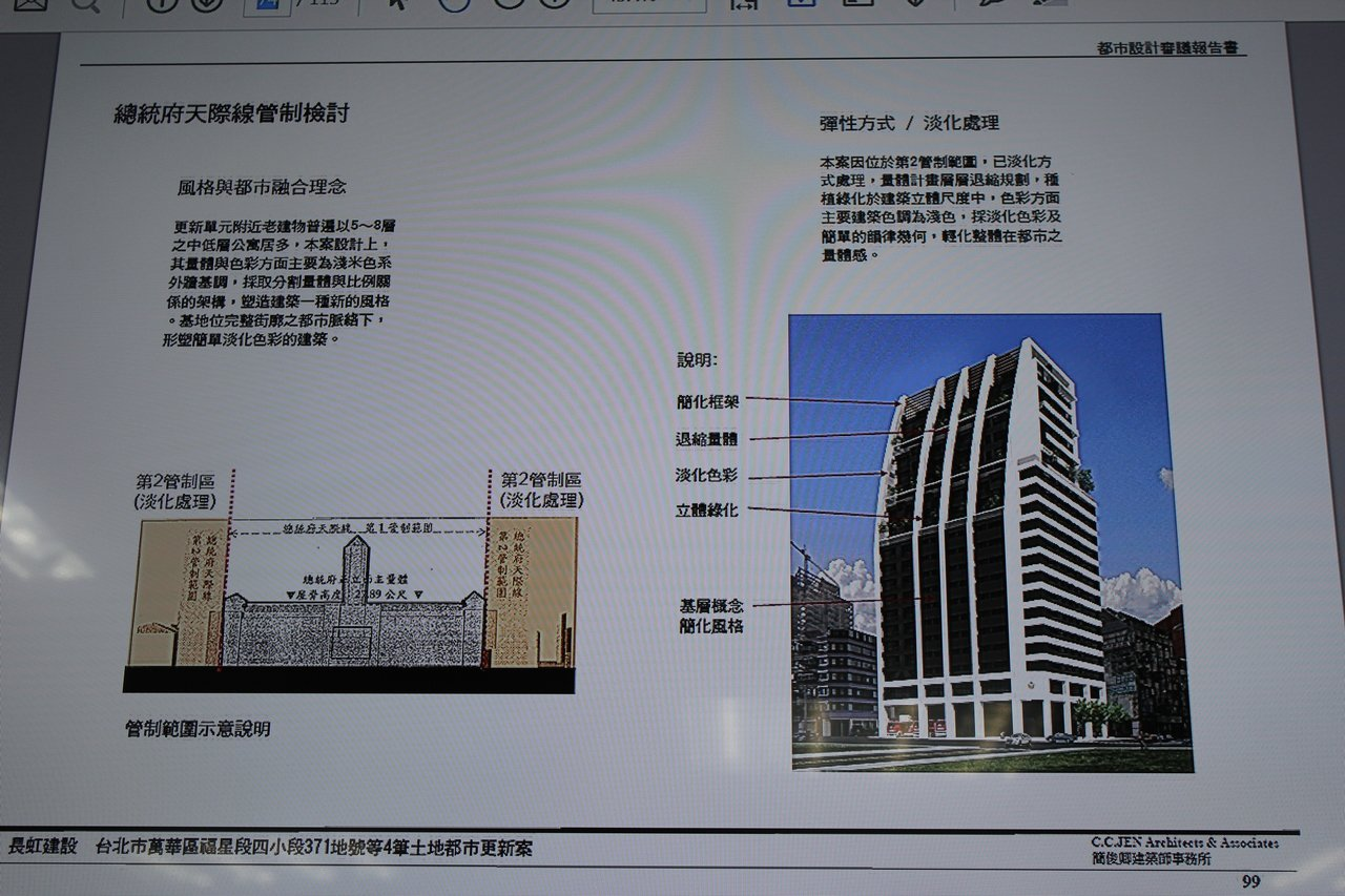 台北市財政局釋出「萬華區福星段」土地,透過招商、以都更方式進行開發。全案今天進入...