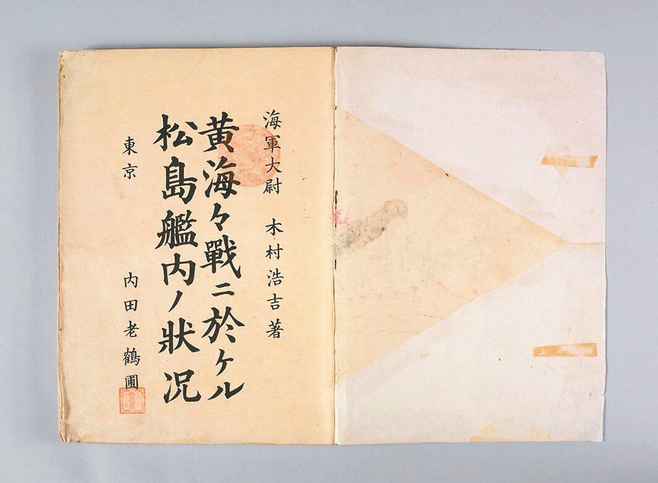 圖1:《黃海海戰松島艦內之狀況》,小林檉湖畫,木村浩吉文,1896年。(圖/聖路...