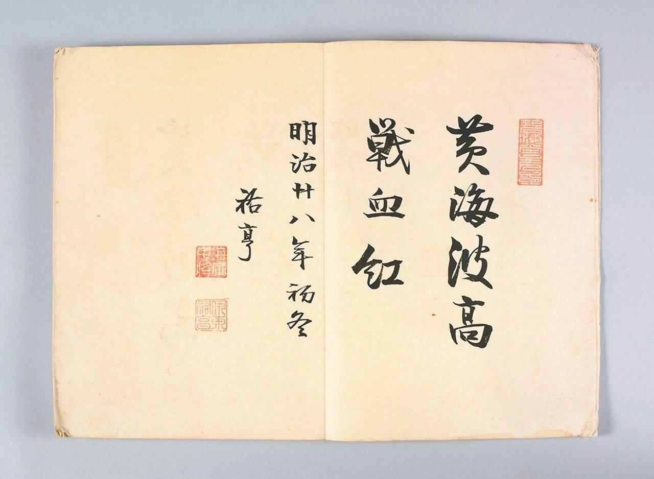圖2:聯合艦隊司令海軍中將伊東祐亨題字「黃海波高戰血紅」。 周密/圖片提供