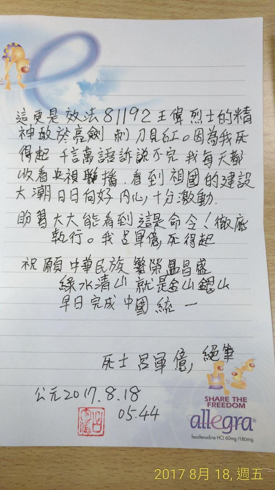 偷刀砍總統府憲兵 呂軍億留遺書:早日完成中國統一