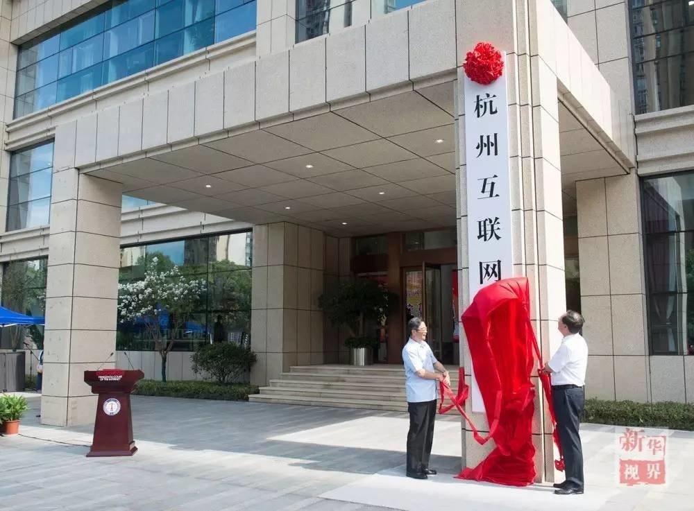 杭州互聯網法院今(18)日正式揭牌,成為中國首家互聯網法院。取自新華網