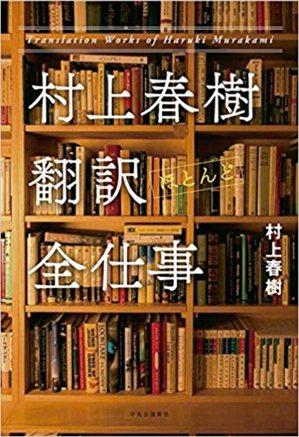 中央公論新社出版《翻譯全仕事》書影。 圖/取自網路