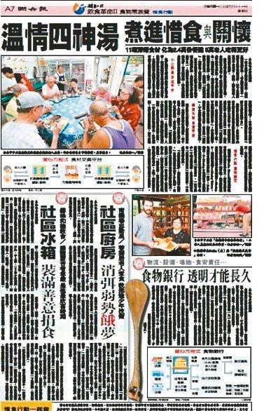 台北市新聞記者公會舉辦的「社會光明面新聞報導獎」昨公布得獎者,聯合報記者何定照、...