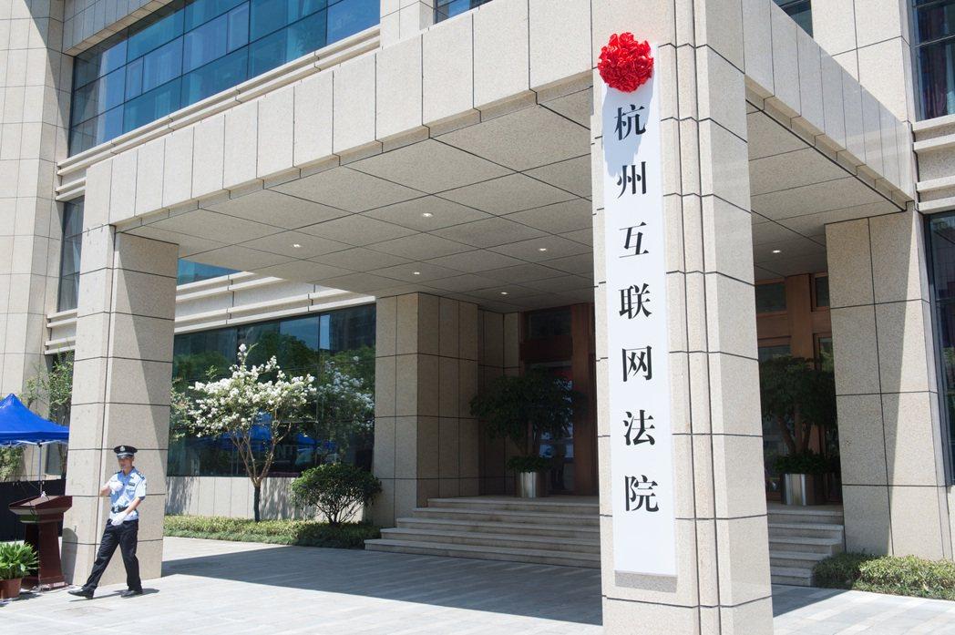 杭州互聯網法院18日在杭州掛牌成立。(新華社)