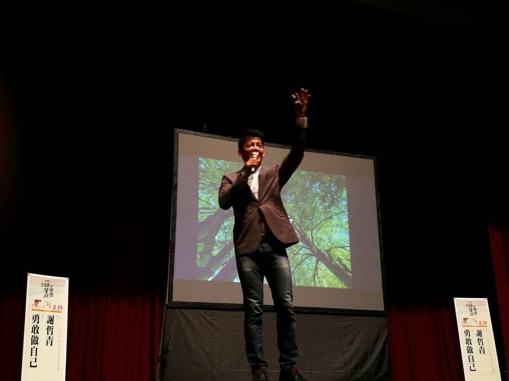 謝哲青應桃園鍾肇政文學獎名家沙龍邀約,舉辦「勇敢做自己」講座。圖/經紀人提供