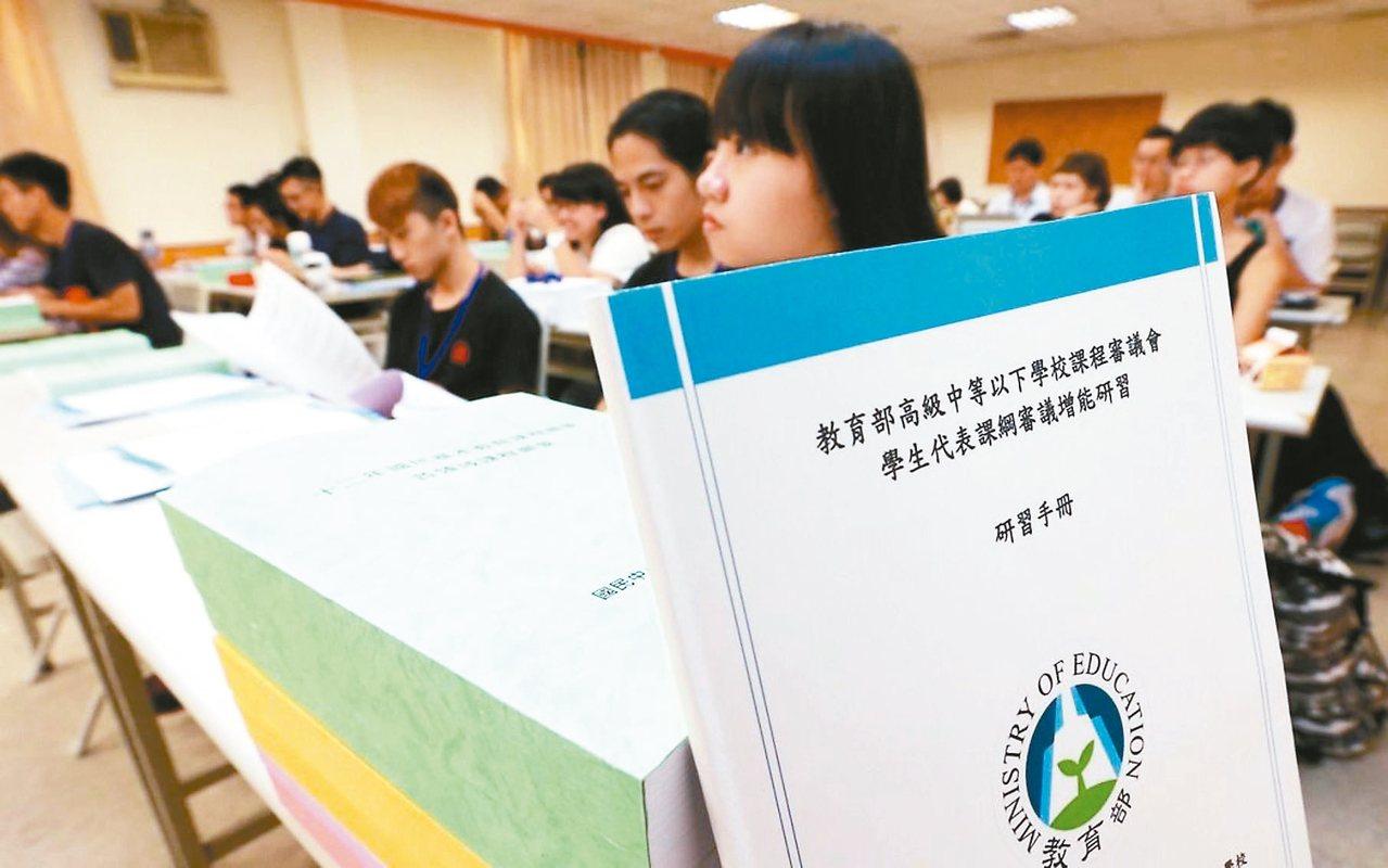 圖為教育部去年為審課綱的學生舉行增能研習會議,希望增加學生代表對十二年國教課綱總...