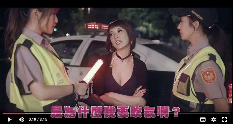 新北市政府警察局與戲引子工作室合作,推出一系列「女警怎麼了」防制酒駕篇影片。 圖...